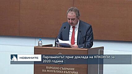 Парламентът прие доклада на КПКОНПИ за 2020 година