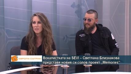 "Вокалистката на SEVI – Светлана Близнакова за новия си солов проект ""Memories"""