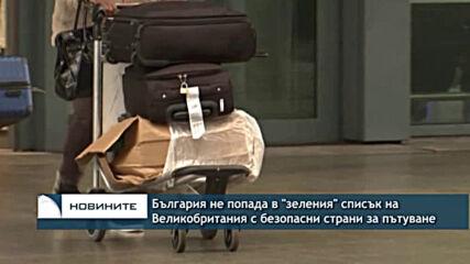"""България не попада в """"зеления"""" списък на Великобритания с безопасни страни за пътуване"""
