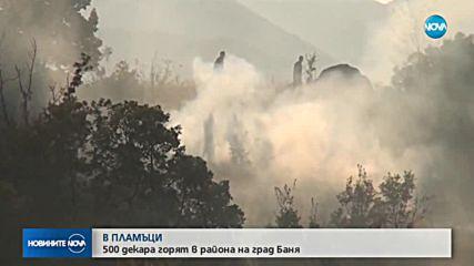 Горят 500 декара в района на град Баня