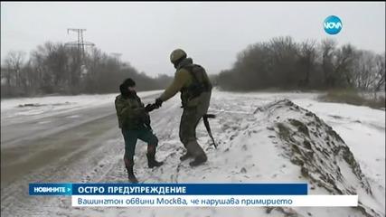 Вашингтон обвини Москва в нарушения на примирието в Донбас- 2 Част
