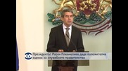 Служебното правителство отчете мандата