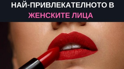 Най-привлекателното в женските лица