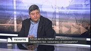 Борислав Виларов: Партиите на протеста не излъчиха правителство, защото искат повече власт