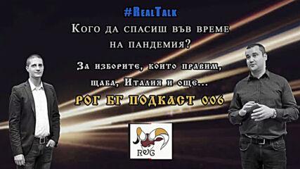 Рог Бг Подкаст 006 - #realtalk - Кого да спасиш във време на пандемия -за изборите, които правим
