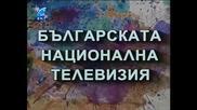 Ние Врабчетата - По петите на Насекомото - Й. Радичков