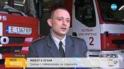 ЖИВОТ В ОГЪНЯ: Среща с пожарникаря на годината