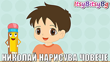 Николай нарисува човече - детско стихотворение (бг аудио) Hd