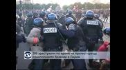 300 арестувани в Париж след протест срещу еднополовите бракове
