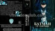 Батман се завръща (синхронен екип 2, войс-овър дублаж по KinoNova през февруари 2014 г.) (запис)