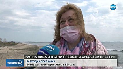 Пада възрастовото ограничение за разходки в Морската градина в Бургас