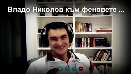 Владо Николов по-откровен от всякога