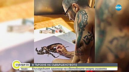 Български гримьор дари кръв за болни от COVID-19 в Милано