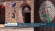 Радев: Партиите възможно най-скоро да намерят формулата за кабинет