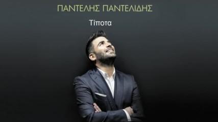 Pantelis Pantelidis - Tipota (превод)