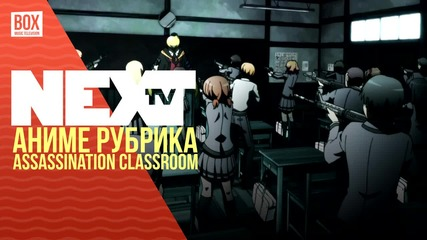 NEXTTV 024: Аниме Рубрика: Assassination Classroom