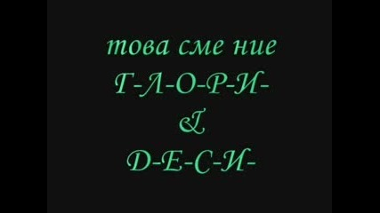 Глория & Десислава