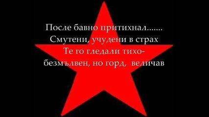 Балада за комуниста от Веселин Андеев (1918 - 1990)