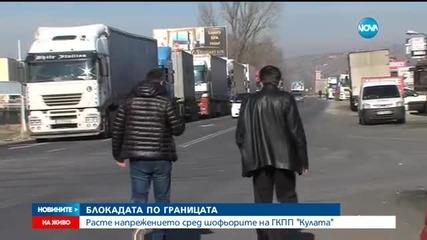 Гръцките фермери пропуснаха 150 камиона от двете страни на границата