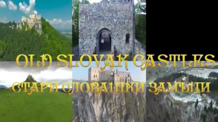 Стари словашки крепости