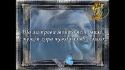 Врабчета - Облаче Ле Бяло
