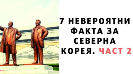 7 невероятни факта за Северна Корея. Част 2