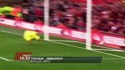 Футбол: Тотнъм Хотспър – Ливърпул на 27 август по DIEMA SPORT
