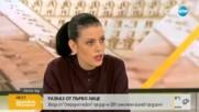 Ралица Паскалева подаде сигнал до ФБР за съмнителен кино продуцент