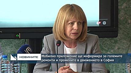 Мобилно приложение ще информира за големите ремонти и промените в движението в София