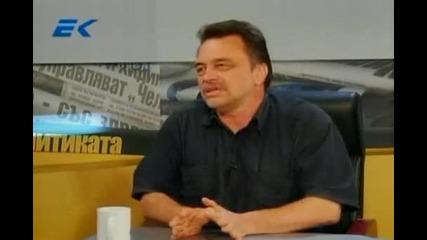 Диагноза и Георги Ифандиев 1.8.2011г. част-2