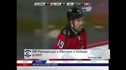 """""""НЙ Рейнджърс"""" и """"Калгари"""" с победи в НХЛ"""
