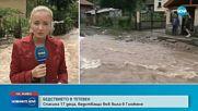 БЕДСТВЕНО ПОЛОЖЕНИЕ В ТЕТЕВЕН: Спасиха 17 деца от вила в Гложене