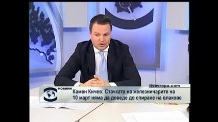 Камен Кичев: Стачката на железничарите на 10 март няма да доведе до спиране на влакове