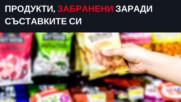 Продукти, забранени заради съставките си