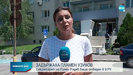 И секретарят на президента - Пламен Узунов, е задържан