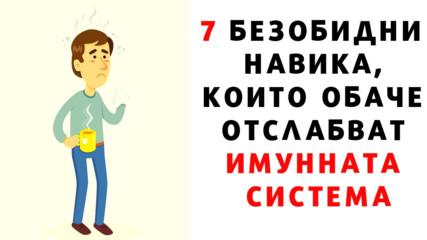 7 безобидни навика, които обаче отслабват имунната система