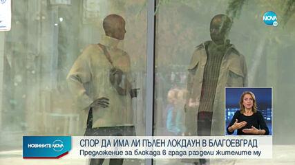 Спор да има ли пълен локдаун в Благоевград