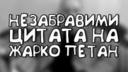 Незабравими цитати на Жарко Петан
