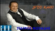 Stavros Fotiadis Sto kalo (greek New Song 2012) Hq