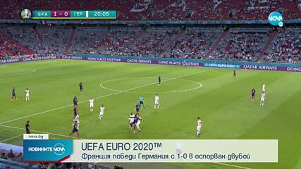 UEFA EURO 2020: Франция победи Германия