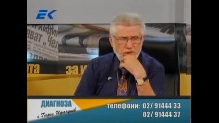 Диагноза и Георги Ифандиев 11.7.2011г.част-2