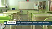 В още общини учениците минават на дистанционно или ротационно обучение