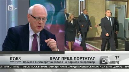 btv Новините - Велизар Енчев против избора на Борисов за премиер