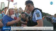 БУНТЪТ В РУМЪНИЯ: Нови антиправителствени протести в Букурещ, този път - без насилие