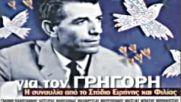 Сълзи в очите - Antonis Remos - Live sto S.e.f. ( Гърция)