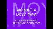 Monaksia Mou Ola - Pix Lax & Makis Christo