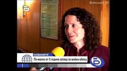 Бтв Новини:по - малко от 3 години затвор за 19 годишна майка убила сина си с пръчка 20.11.08