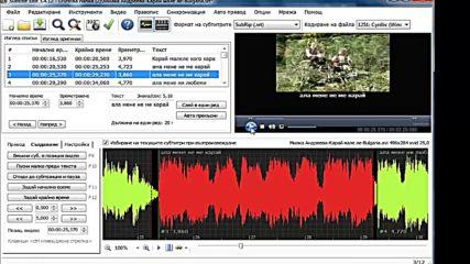 Как да си направим субтитри на клип или филм