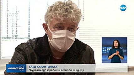 """Отделението по хирургия в """"Бургасмед"""" заработи отново след карантина"""