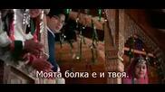 Бг Превод Jab We Met - Ye Ishq Hai + Добро Качество